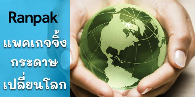 Cover-Ranpak Blog2