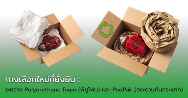 PUFoamvsPadPak-cover